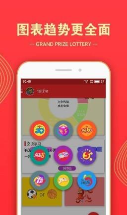广东11选5彩票手机版截图