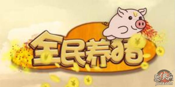 全民养猪app下载 全民养猪官方最新版下载