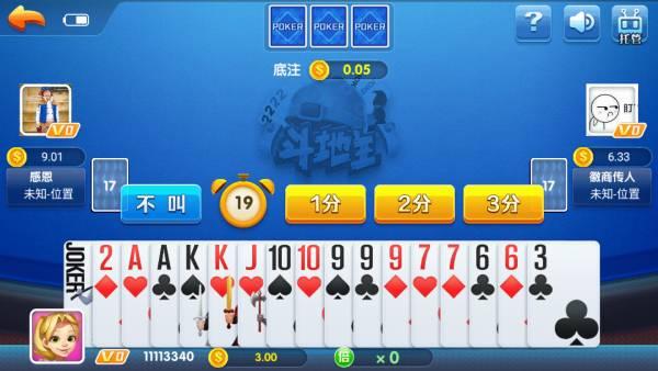 百灵棋牌手机版截图