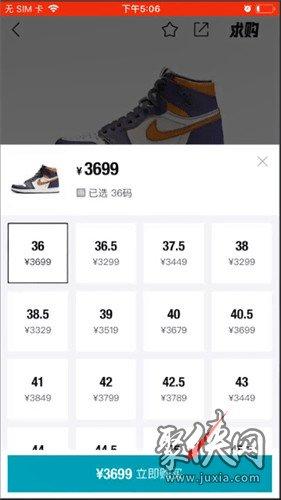 毒app怎么分期付款 毒app分期购买球鞋流程