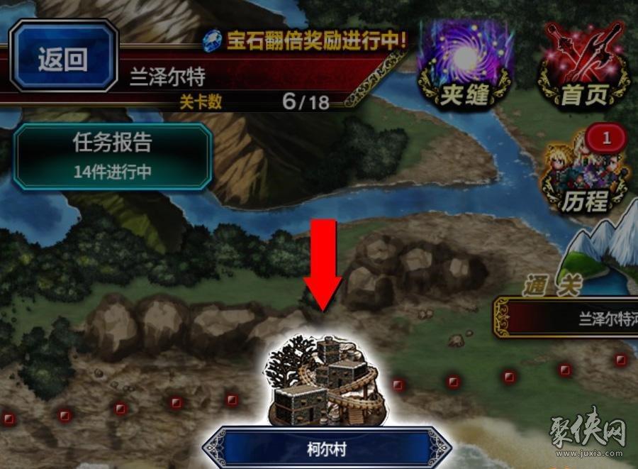 最终幻想勇气启示录柯尔村探险攻略