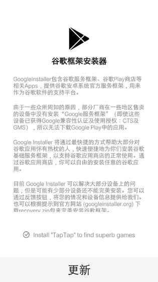 谷歌安装器截图