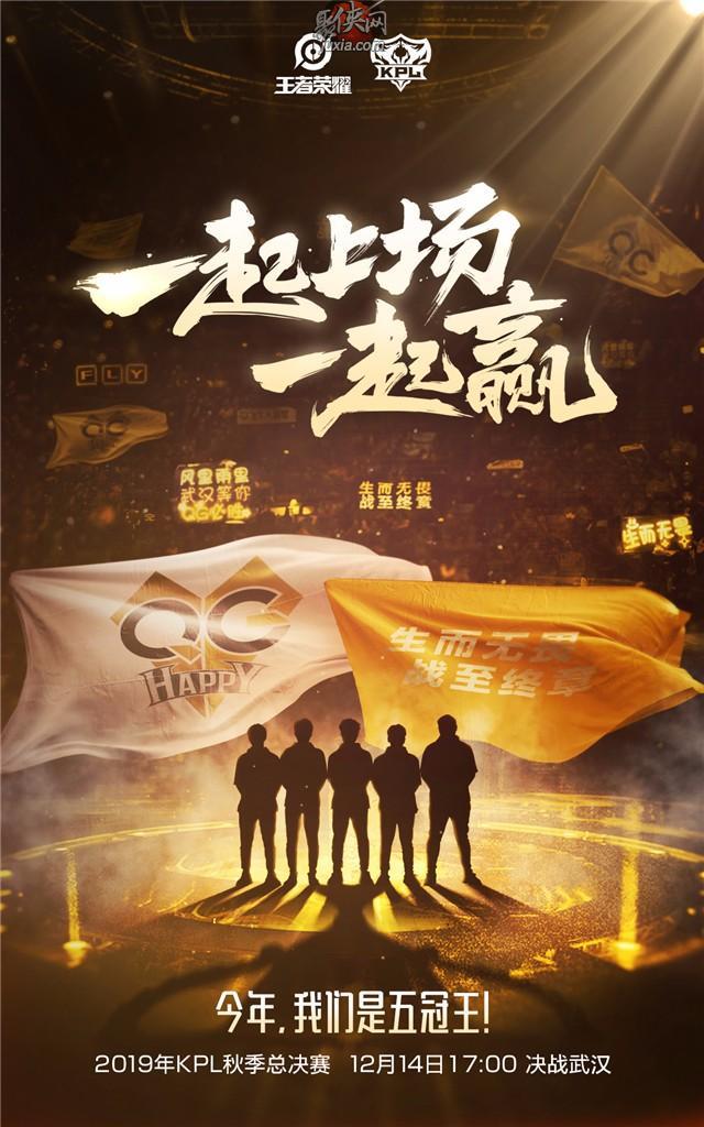王者荣耀2019KPL秋季决赛即将开打!究竟鹿死谁手?