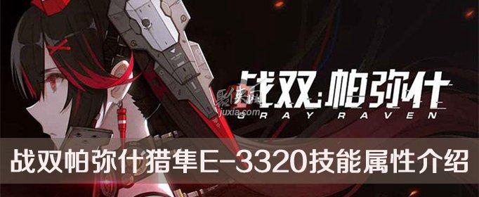 战双帕弥什猎隼E-3320怎么样 武器技能属性介绍