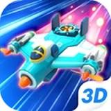 立体战机3D