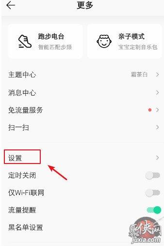 QQ音乐查看下载歌曲位置方法介绍 QQ音乐怎么查看下载歌曲