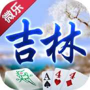 吉林棋牌官网