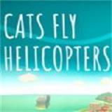 猫飞直升机