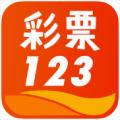123彩票软件