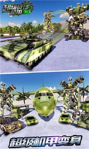超级战场机甲3D截图