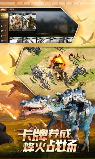 战争online:巨兽围城截图