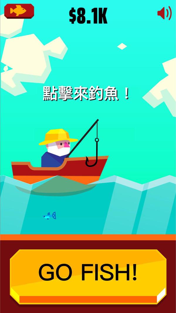 去钓鱼吧截图