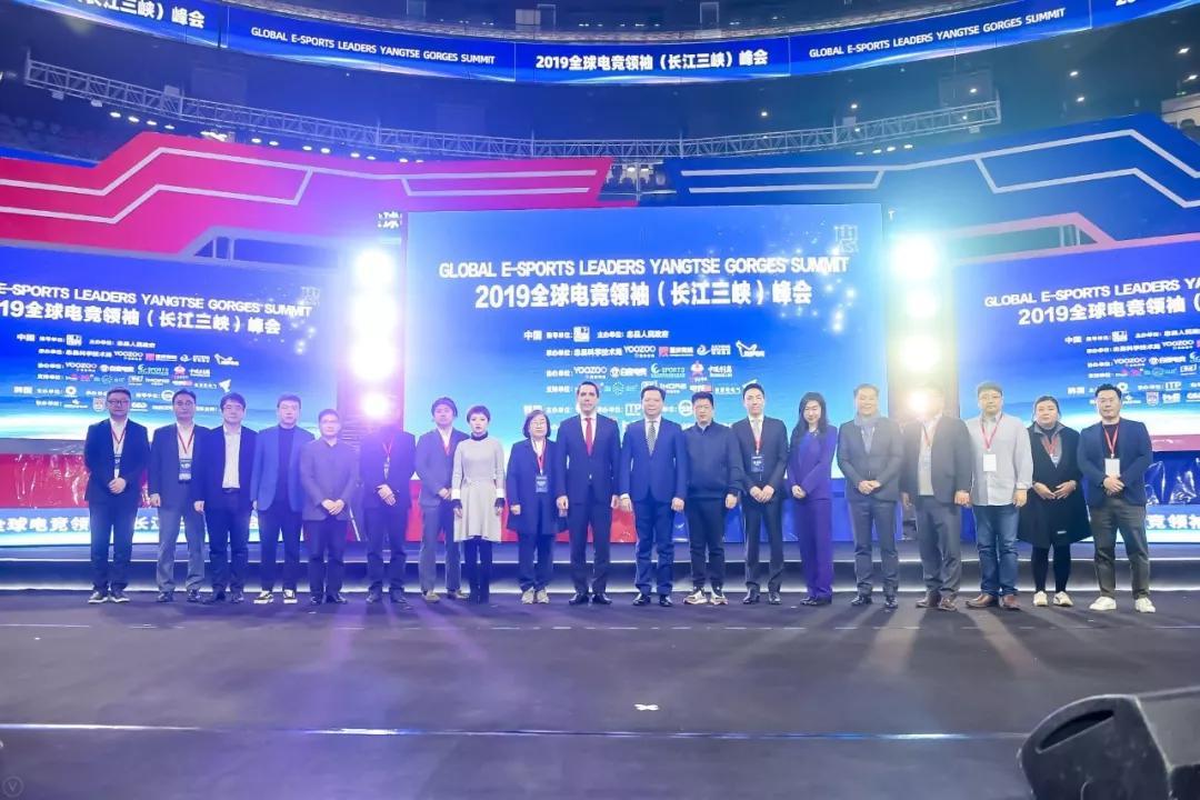 2019全球电竞领袖峰会圆满召开