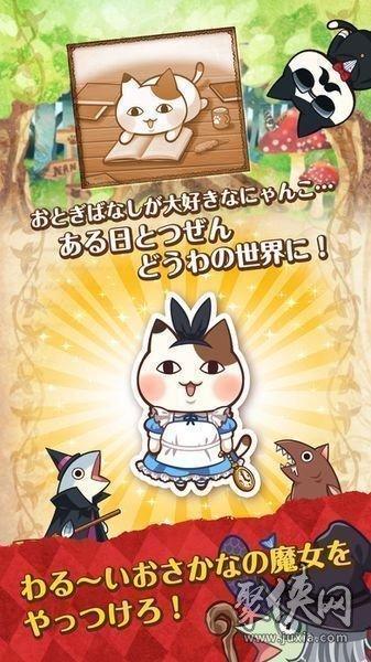 童话王国的猫咪