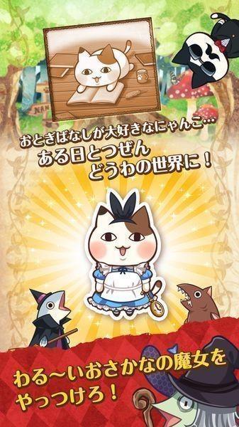 童话王国的猫咪截图