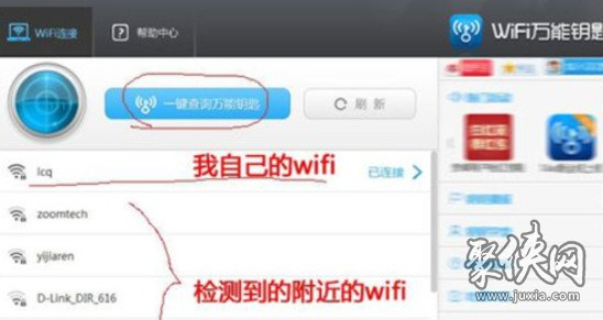 wifi万能钥匙怎么连接wifi wifi万能钥匙连接wifi教程