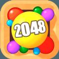 2048球球3D