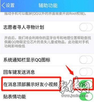 QQ怎么看好友微视 QQ看好友微视方法教程