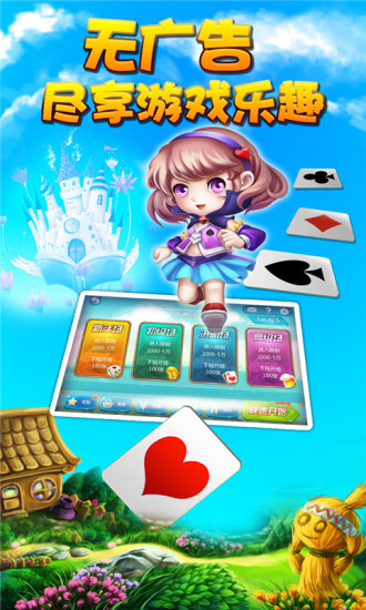 福建棋牌手机版