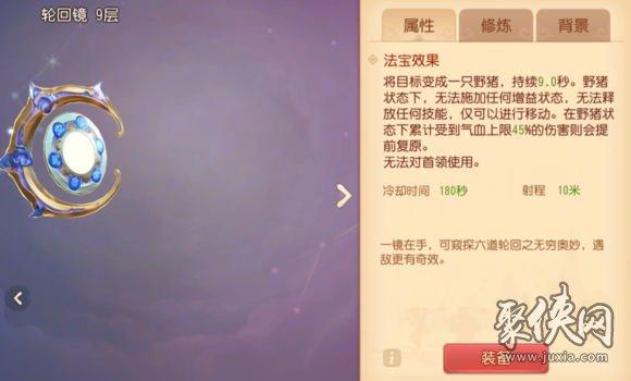 梦幻西游三维版方寸山法宝搭配推荐