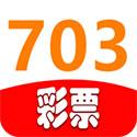 703彩票2020版