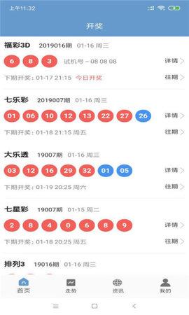 101彩票手机版截图