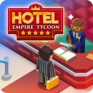 酒店帝国大亨