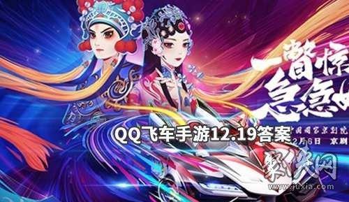 QQ飞车手游2019年12月19日微信公众号答案 每日一题答案