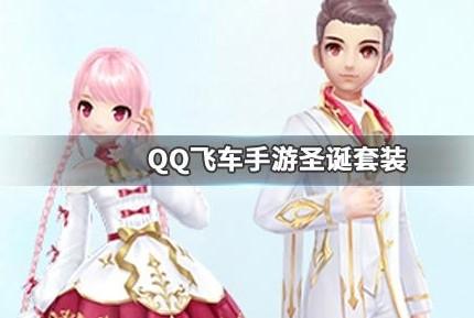 QQ飞车手游圣诞恋歌套装如何获得 圣诞恋歌套装获得方法