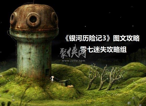 《银河历险记3》图文详解攻略合集