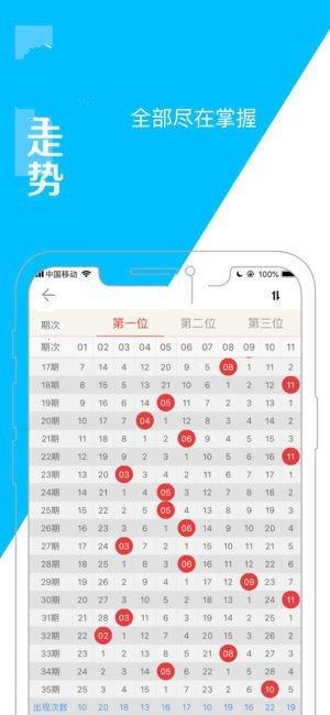 D9彩票软件截图