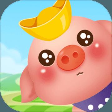 阳光的养猪场游戏