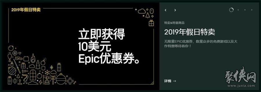 epic开启圣诞特惠促销,每天免费领游戏