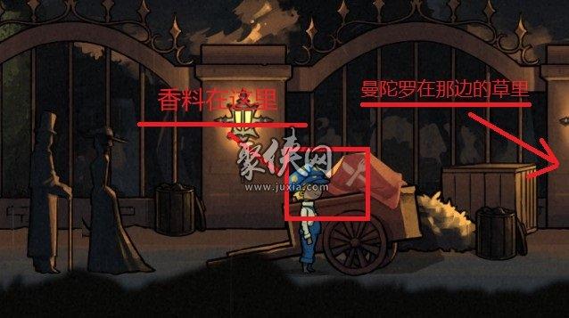 《视觉错乱诡船谜案前传》图文详解攻略第四部分4