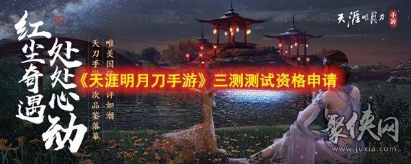 《天涯明月刀》手游三测资格怎么申请?