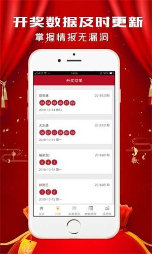 新盈彩app截图