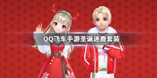 QQ飞车手游圣诞迷鹿套装获取攻略 圣诞迷鹿套装怎么获得