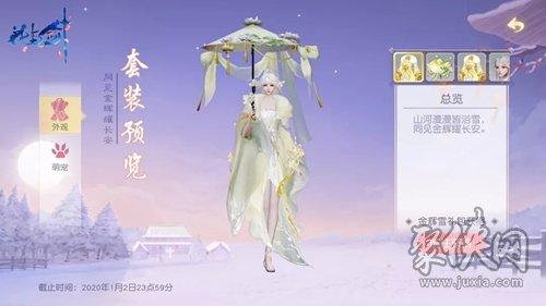 花与剑金辉雪套装如何获取 花与剑金辉雪套装获取攻略