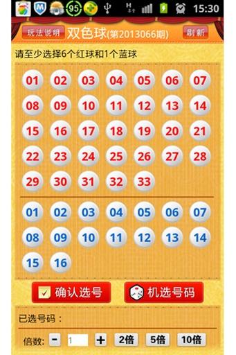 e彩票手机版截图