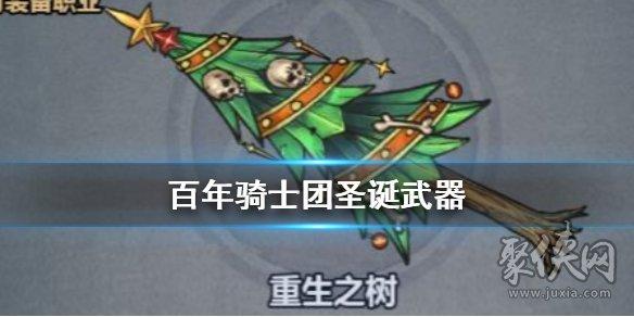 诸神皇冠百年骑士团圣诞武器获得方法 重生之树获得技巧