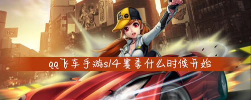 QQ飞车手游S14赛季什么时候上线 S14赛季开启日期