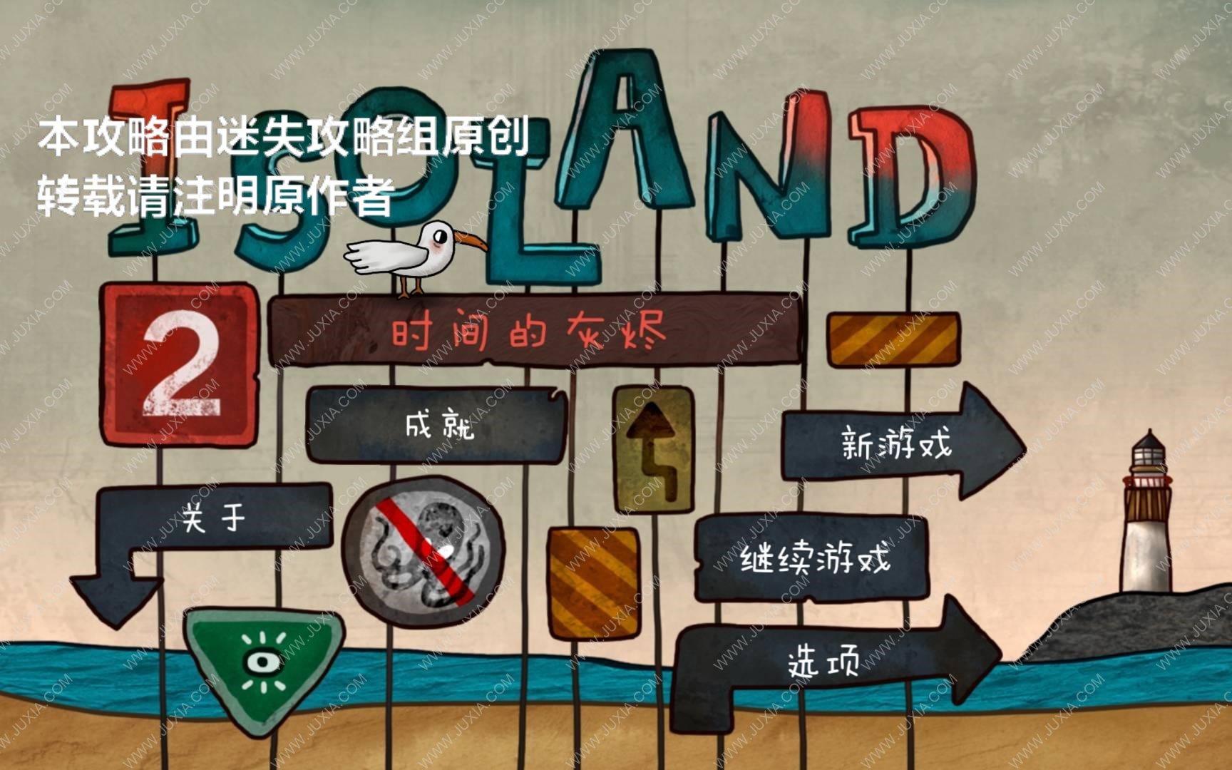 迷失岛2时间的灰烬图文攻略合集