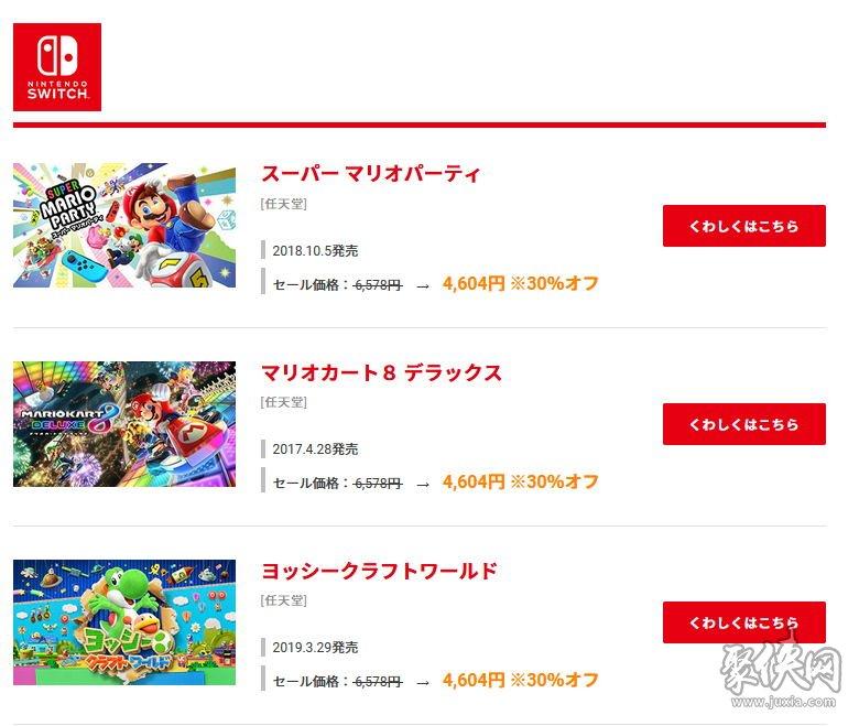 NS开启新春促销,eshop日服商店八款游戏打7折!