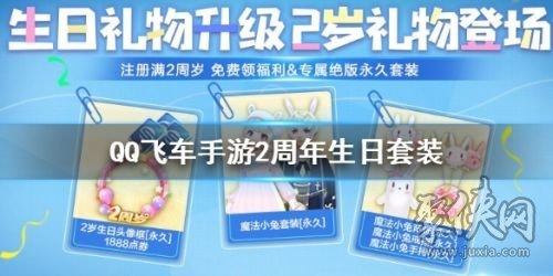QQ飞车手游2周年生日套装获取攻略 魔法小兔套装、缤纷绮梦套装获得方法