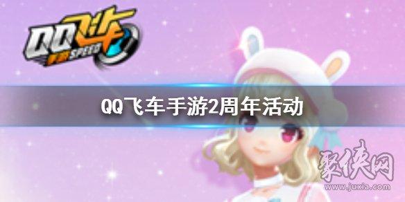 QQ飞车手游2周年头像框获得方法 魔法小兔套装获得技巧