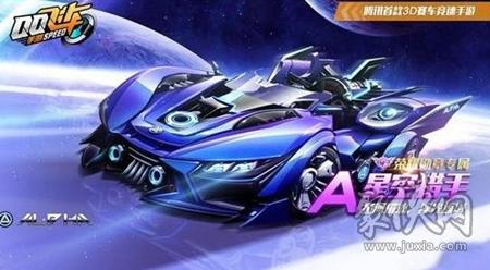 QQ飞车手游星空猎手多少钱出 星空猎手价格