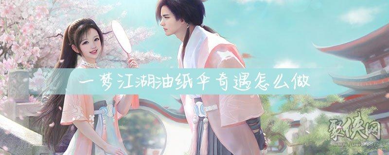 一梦江湖油纸伞奇遇怎么做 油纸伞奇遇攻略