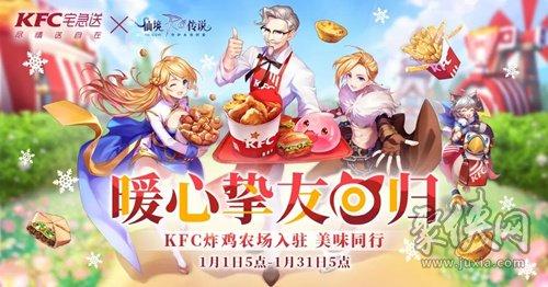 仙境传说RO挚友KFC回归活动 回归活动介绍