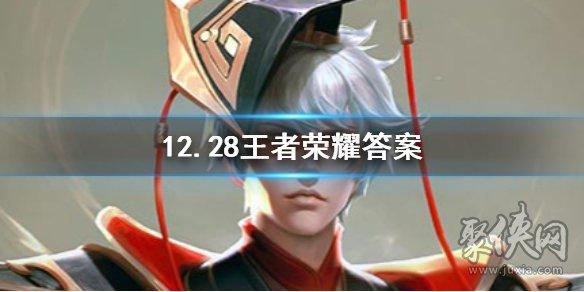 王者荣耀12月28日每日一题答案是什么 每日一题答案