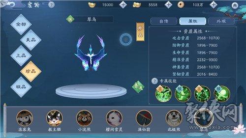 新笑傲江湖手游琴鸟怎么样 宠物琴鸟技能属性介绍